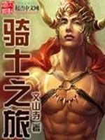 《骑士之旅》作者:文山寺