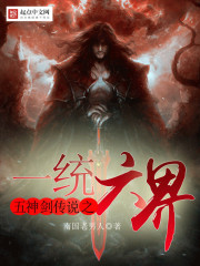 《五神剑传说之一统六界》作者:南国老男人