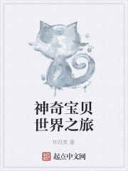 《神奇宝贝世界之旅》作者:钟吕笑