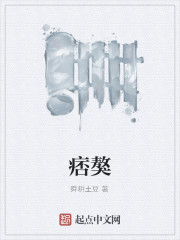 《痞獒》作者:舜耕土豆