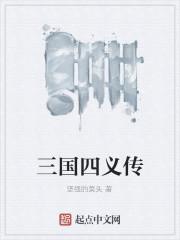 《三国四义传》作者:坚强的菜头
