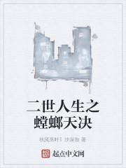 《二世人生之螳螂天决》作者:秋风落叶1沙漠狼