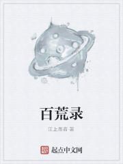 《百荒录》作者:江上愚者