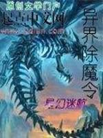 《异界除魔令》作者:星幻迷航