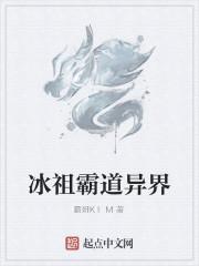《冰祖霸道异界》作者:霸妍KIM