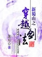 《新蜀山之穿越剑法》作者:莲坛