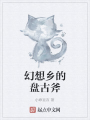 《幻想乡的盘古斧》作者:小乖宣言