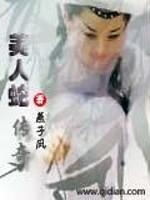 《蛇传说》作者:燕子凤.QD