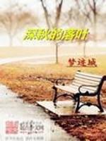 《深秋的落叶》作者:梦迹城