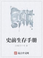 《史前生存手册》作者:心恸2016