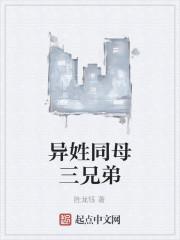 《异姓同母三兄弟》作者:胜龙钰