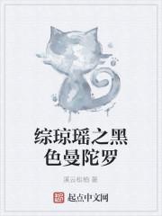 《综琼瑶之黑色曼陀罗》作者:溪云松柏