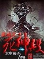 《武动之死神殿》作者:太空茄子