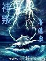 《神叛》作者:墨清泉