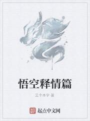 《悟空释情篇》作者:三个木字