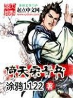 《倚天宋青书》作者:涂鸦1122