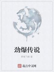 《劲爆传说》作者:艳和飞雪