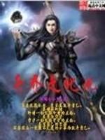 《异界之化龙》作者:江湖小小虾