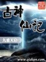 《仙侣纪元》作者:九重天启