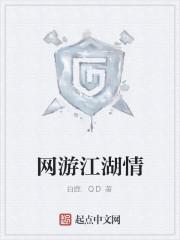 《网游江湖情》作者:白鹿.QD