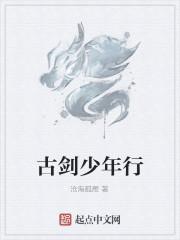 《古剑少年行》作者:沧海孤雁