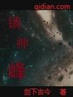 《镇神峰》作者:剑下古今