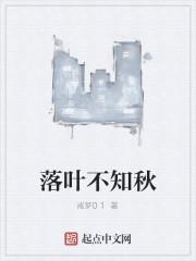 《落叶不知秋》作者:戒梦01