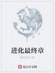 《进化最终章》作者:霸王龙公子