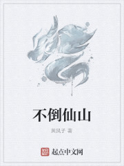 《不倒仙山》作者:黄风子