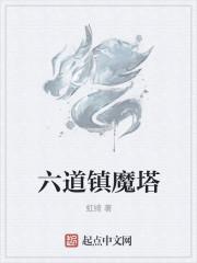 《十八罗汉塔》作者:虹绮