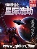 《银河传说之星际浩劫》作者:遂风浪子