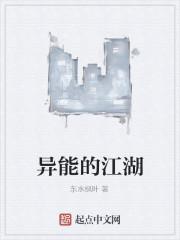 《异能的江湖》作者:东水枫叶