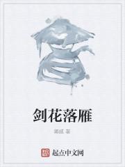 《剑花落雁》作者:郭威