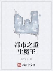 《都市之重生魔王》作者:小个04