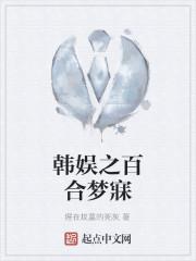 《韩娱之百合梦寐》作者:埋在坟墓的死灰