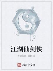 《江湖仙剑侠》作者:青黛素颜.QD