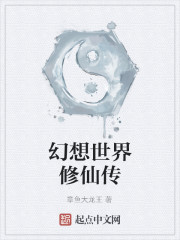 《幻想世界修仙传》作者:章鱼大龙王