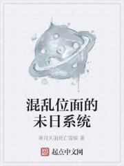 《混乱位面的未日系统》作者:寒月天羽死亡雪蝶