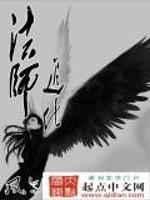 《法师进化》作者:司马风亭