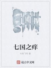 《七国之痒》作者:七色飞鸟