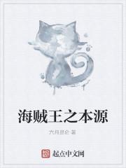 《海贼王之本源》作者:六月昆仑