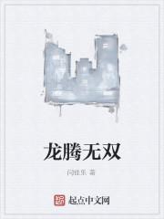 《龙腾无双》作者:闫佳乐