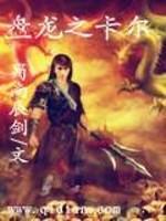 《盘龙之卡尔》作者:蜀南辰剑