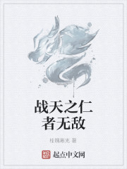 《战天之仁者无敌》作者:桂魄寒光