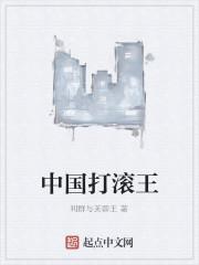 《中国打滚王》作者:利群与芙蓉王