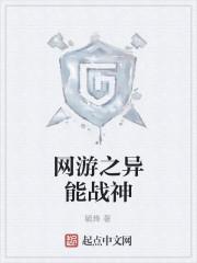 《网游之异能战神》作者:毓烽