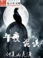 《午夜诡谈》作者:仲夏凶灵