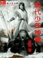 《现代少年神捕》作者:长陵
