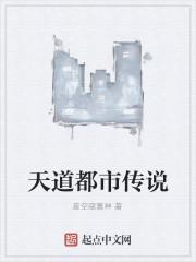 《天道都市传说》作者:星空寂寞神