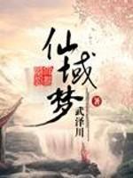《仙域梦》作者:武泽川